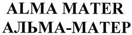 Товарный знак №328926 АЛЬМА МАТЕР АЛЬМАМАТЕР ALMAMATER ALMA MATER АЛЬМА-МАТЕР