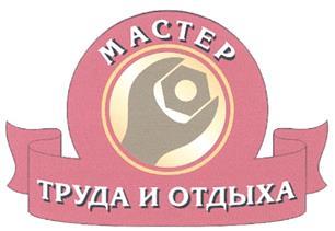 Товарный знак №328940 MACTEP МАСТЕР ТРУДА И ОТДЫХА