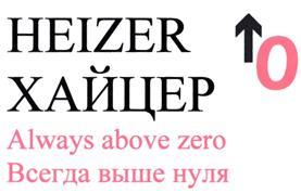 Товарный знак №328965 ХАЙЦЕР HEIZER ALWAYS HEIZER ХАЙЦЕР ALWAYS ABOVE ZERO ВСЕГДА ВЫШЕ НУЛЯ
