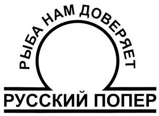 Товарный знак №328968 ПОПЕР РУССКИЙ ПОПЕР РЫБА НАМ ДОВЕРЯЕТ