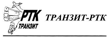 Товарный знак №328974 ТРАНЗИТ ТРАНЗИТ-РТК РТК ТРАНЗИТ