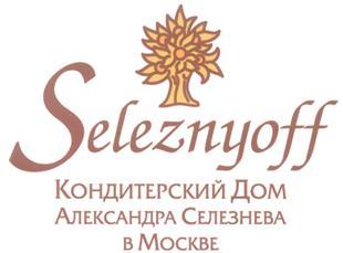 Товарный знак №328980 СЕЛЕЗНЕВА SELEZNYOFF КОНДИТЕРСКИЙ ДОМ АЛЕКСАНДРА СЕЛЕЗНЕВА В МОСКВЕ