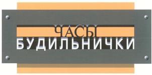 Товарный знак №328991 ЧАСЫ БУДИЛЬНИЧКИ