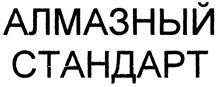 Товарный знак №328994 АЛМАЗНЫЙ СТАНДАРТ
