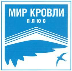 Товарный знак №328996 МИР КРОВЛИ ПЛЮС