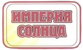 Товарный знак №329002 ИМПЕРИЯ СОЛНЦА