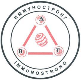 Товарный знак №329006 ИММУНОСТРОНГ ABT АВТ ИММУНОСТРОНГ IMMUNOSTRONG