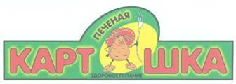 Товарный знак №329052 ПЕЧЁНАЯ КАРТОШКА ПЕЧЕНАЯ ЗДОРОВОЕ ПИТАНИЕ