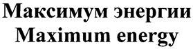 Товарный знак №329061 МАКСИМУМ ЭНЕРГИИ MAXIMUM ENERGY