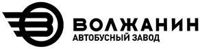 Товарный знак №329069 ВОЛЖАНИН ВОЛЖАНИН АВТОБУСНЫЙ ЗАВОД