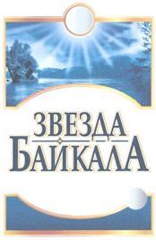 Товарный знак №329093 ЗВЕЗДА БАЙКАЛА