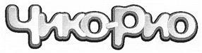 Товарный знак №329096 ЧИКОРИО ЧИКО РИО ЧИКО-РИО ЧИКОРИО