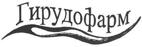 Товарный знак №329144 ГИРУДОФАРМ