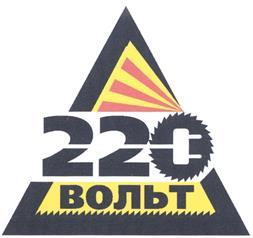 Товарный знак №329190 220 ВОЛЬТ