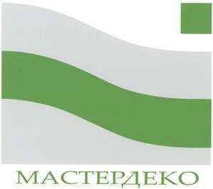 Товарный знак №329201 МАСТЕРДЕКО