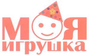Товарный знак №329207 МОЯ ИГРУШКА