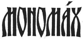 Товарный знак №329209 MOHOMAX МОНОМАХ