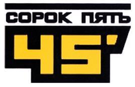 Товарный знак №329231 45 СОРОК ПЯТЬ 45'