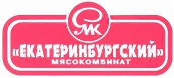Товарный знак №329256 ЕКАТЕРИНБУРГСКИЙ ЕМК ЕКАТЕРИНБУРГСКИЙ МЯСОКОМБИНАТ