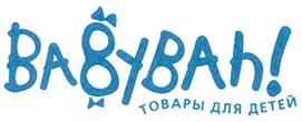 Товарный знак №329259 BABYBAH ТОВАРЫ ДЛЯ ДЕТЕЙ