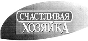 Товарный знак №329288 СЧАСТЛИВАЯ ХОЗЯЙКА