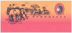 Товарный знак №329308 ПРИНЦЕССА