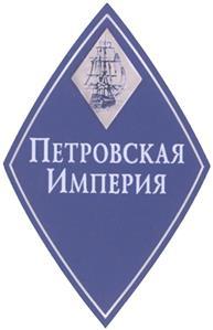 Товарный знак №329322 ПЕТРОВСКАЯ ПЕТРОВСКАЯ ИМПЕРИЯ