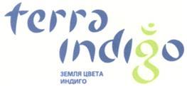 Товарный знак №329341 ИНДИГО INDIGO TERRA INDIGO ЗЕМЛЯ ЦВЕТА ИНДИГО