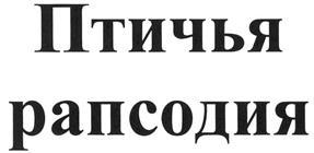 Товарный знак №329410 ПТИЧЬЯ РАПСОДИЯ