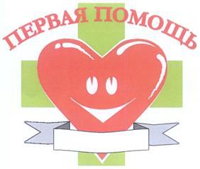 Товарный знак №329470 ПЕРВАЯ ПОМОЩЬ