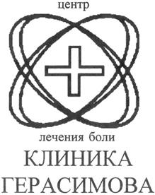 Товарный знак №329481 ГЕРАСИМОВА КЛИНИКА ГЕРАСИМОВА ЦЕНТР ЛЕЧЕНИЯ БОЛИ