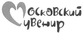 Товарный знак №329483 СУВЕНИР МОСКОВСКИЙ СУВЕНИР