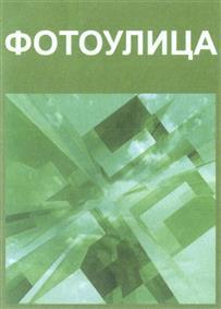 Товарный знак №329493 ФОТОУЛИЦА
