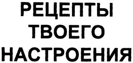 Товарный знак №329503 РЕЦЕПТЫ ТВОЕГО НАСТРОЕНИЯ