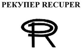 Товарный знак №329521 РЕКУПЕР RECUPER