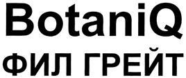 Товарный знак №329535 BOTANIQ ФИЛ ГРЕЙТ