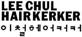 Товарный знак №331177 LEECHUL HAIRKERKER CHUL KERKER LEE CHUL HAIR KERKER
