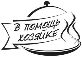 Товарный знак №331181 В ПОМОЩЬ ХОЗЯЙКЕ