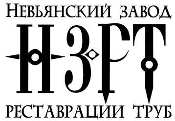 Товарный знак №331233 НЕВЬЯНСКИЙ НЗРТ НЕВЬЯНСКИЙ ЗАВОД РЕСТАВРАЦИИ ТРУБ