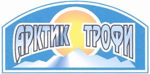 Товарный знак №331278 АРКТИК ТРОФИ