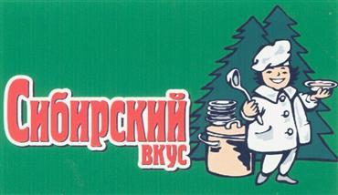 Товарный знак №331302 СИБИРСКИЙ ВКУС