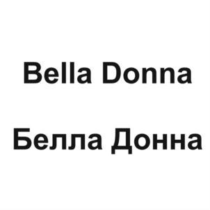 Товарный знак №582921 БЕЛЛАДОННА