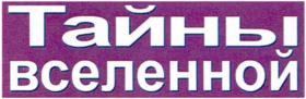 Товарный знак №582923 ТАЙНЫ