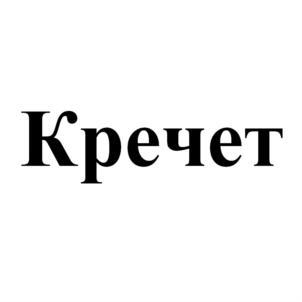 Товарный знак №582924 КРЕЧЕТ