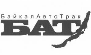 Товарный знак №582939 БАТ