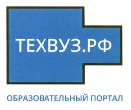 Товарный знак №582973 ТЕХВУЗ