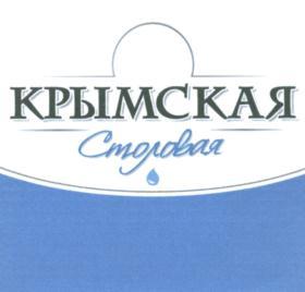 Товарный знак №583026 КРЫМСКАЯ