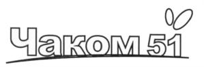 Товарный знак №583048 ЧАКОМ