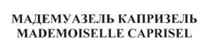 Товарный знак №583113 МАДМУАЗЕЛЬ