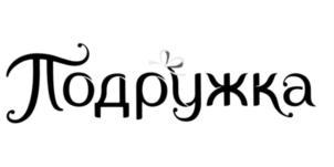 Товарный знак №583116 ПОДРУЖКА